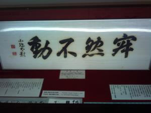 三菱重工業 長崎造船所内 史料館 サイズ変更 1116