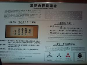 三菱重工業 長崎造船所内 史料館 サイズ変更 1117