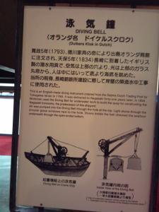 三菱重工業 長崎造船所内 史料館 サイズ変更 1119