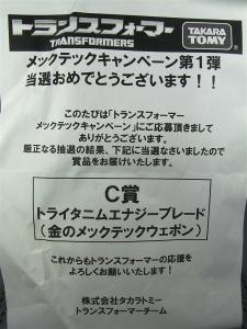 メックテックキャンペーン 第一期WEB C賞 1001