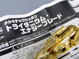 メックテックキャンペーン 第一期WEB C賞 1003