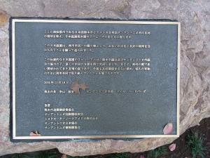 サンアントニオ植物園内:熊本園 1001