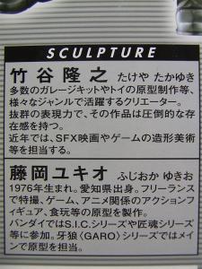 S.I.C. 仮面ライダースーパー1 1003