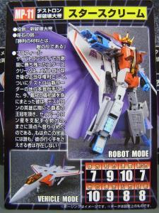 mp-11 staescream 02 ロボットモード 1005