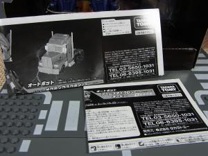 TF プライム AM-01  オプティマスプライム 1004