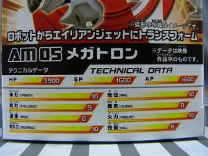 TF プライム AM-05 ディセプティコン破壊大帝 メガトロン 1003
