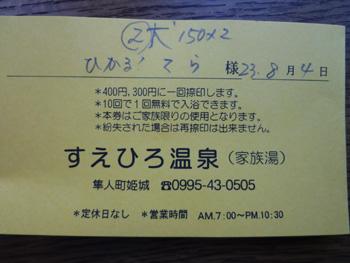 P1110703m.jpg