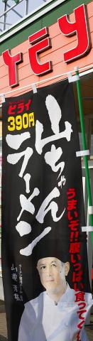 hiraiyamacyannobori_r.jpg