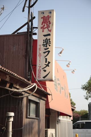 ichirakumise.jpg