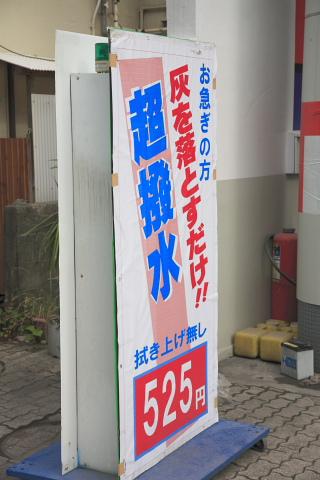 kagoshimarashii.jpg
