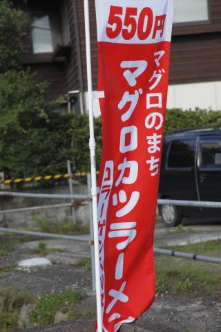 magurokatsuramennobori.jpg