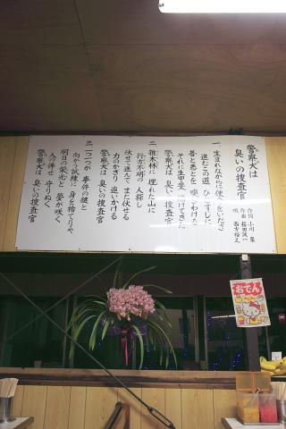 maruhoshimise2.jpg