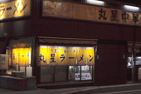 maruhoshitatemono2007.jpg