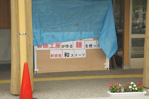 munakatawasweets.jpg