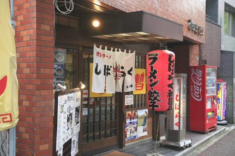 shibarakumise.jpg