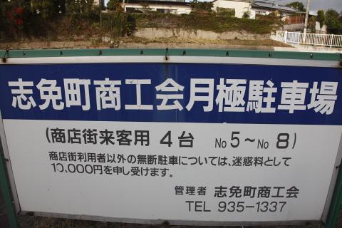 shimesanyoukenparking1.jpg