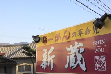 shinzoukanban.jpg