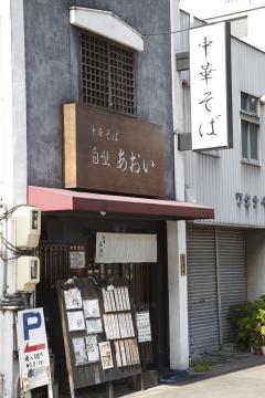 shirakabeaoimise.jpg