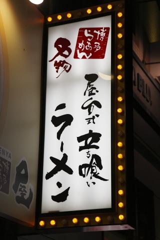 yataishikitachiguiramen.jpg