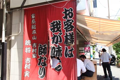 yoshimurayamise.jpg