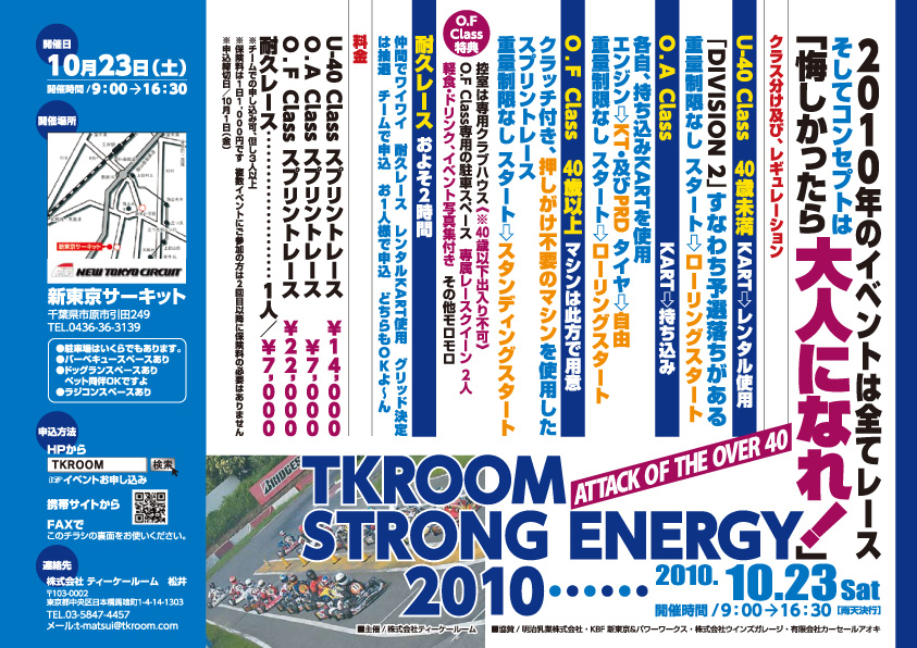 TK_2010[1].サーキット_A4_表0728_2