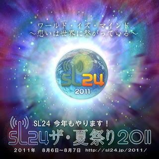 SL24 ザ・夏祭り2011 ポスター