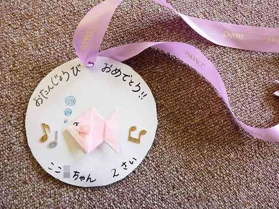 お誕生日のメダル