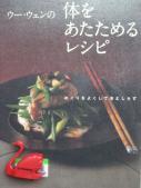 レシピ本9