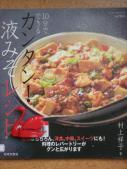 レシピ本12