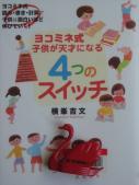 その他本4