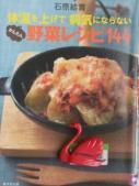レシピ本4