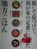 レシピ本⑱