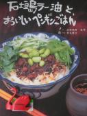 レシピ本#12881;