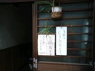 野川豆腐2