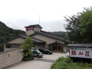 銀山荘外観