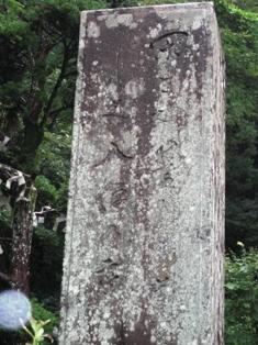 山寺芭蕉歌碑