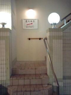ローヤル階段