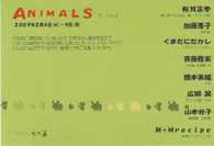 ANIMALS展 DM
