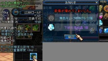 ScreenShot00003_20090705022603.jpg