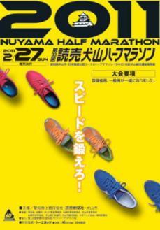 inuyama half