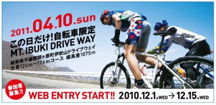 101217ibukiyama hillclimb