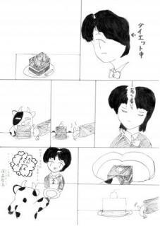 20090121ushidoshi-manga.jpg
