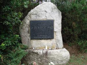 水難者供養の碑