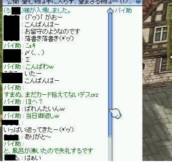 20090221計画通り!!