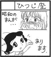 hitsuji-may.jpg