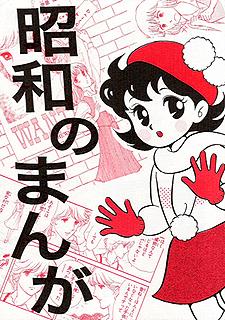 syouwa-no-manga.jpg