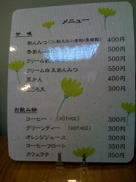 ann menu