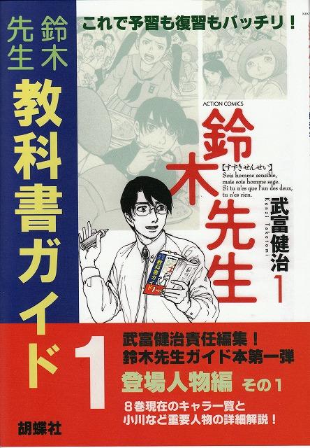 s-suzuki01.jpg