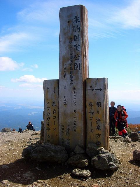 栗駒山頂上