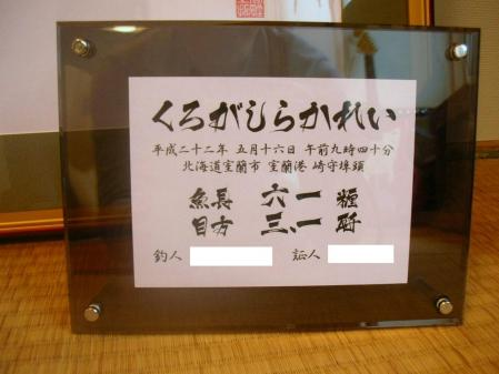 gyotaku 005 - コピー